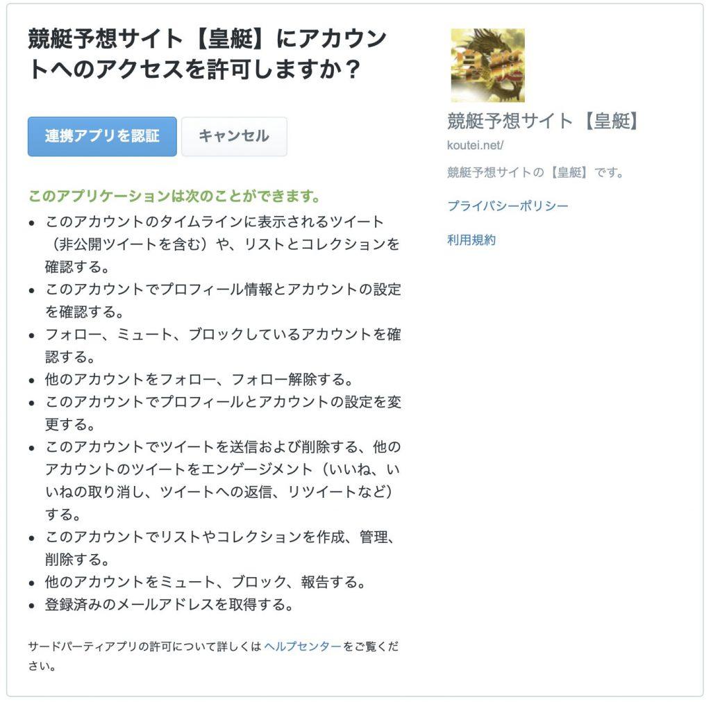 皇帝のTwitter登録画面