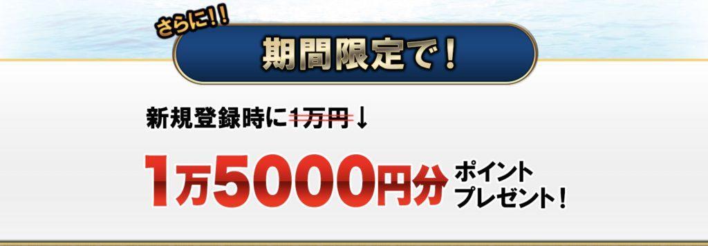 期間限定で1万5000円分ポイントプレゼント