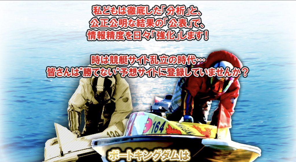 ボートキングダムの広告1