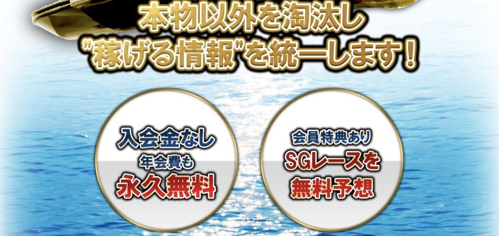 ボートキングダムの広告2