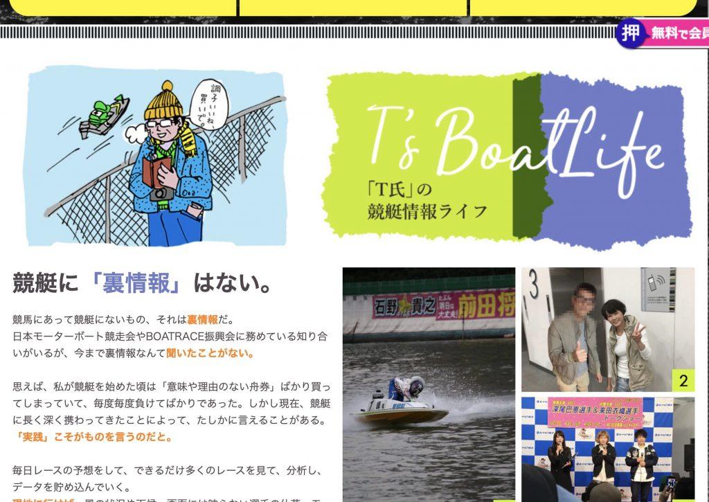 T氏の競艇情報ブログの一部