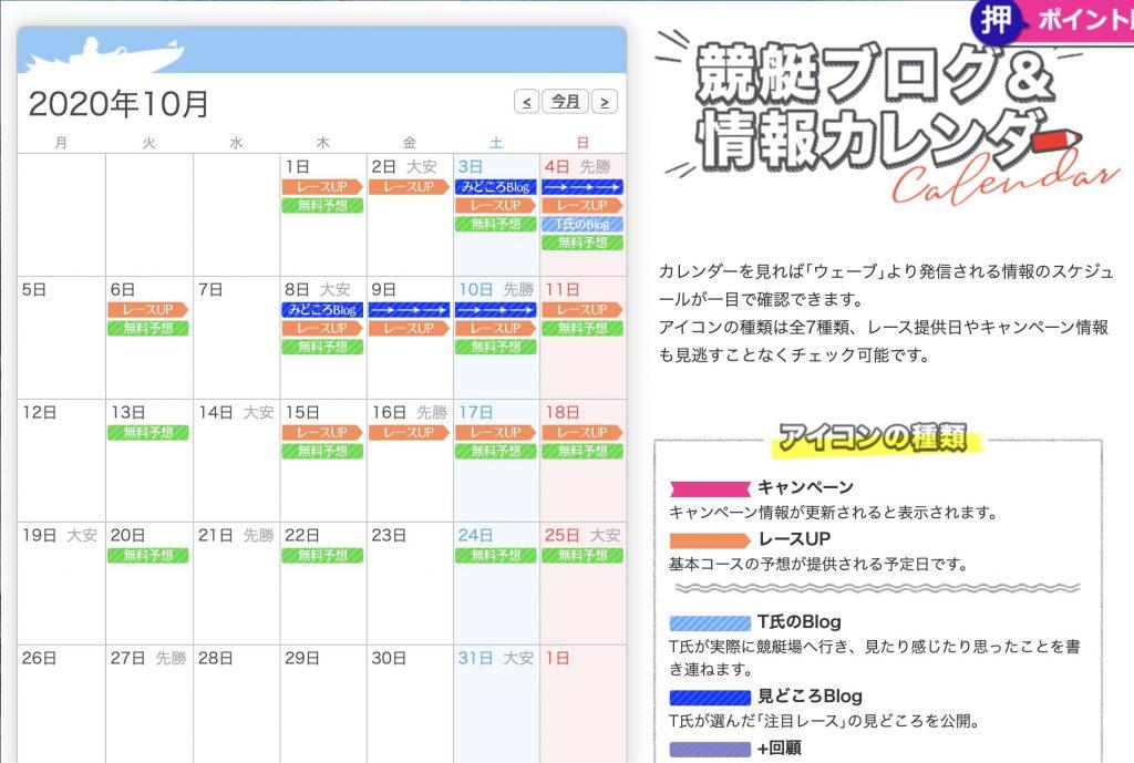 ウェーブのカレンダー