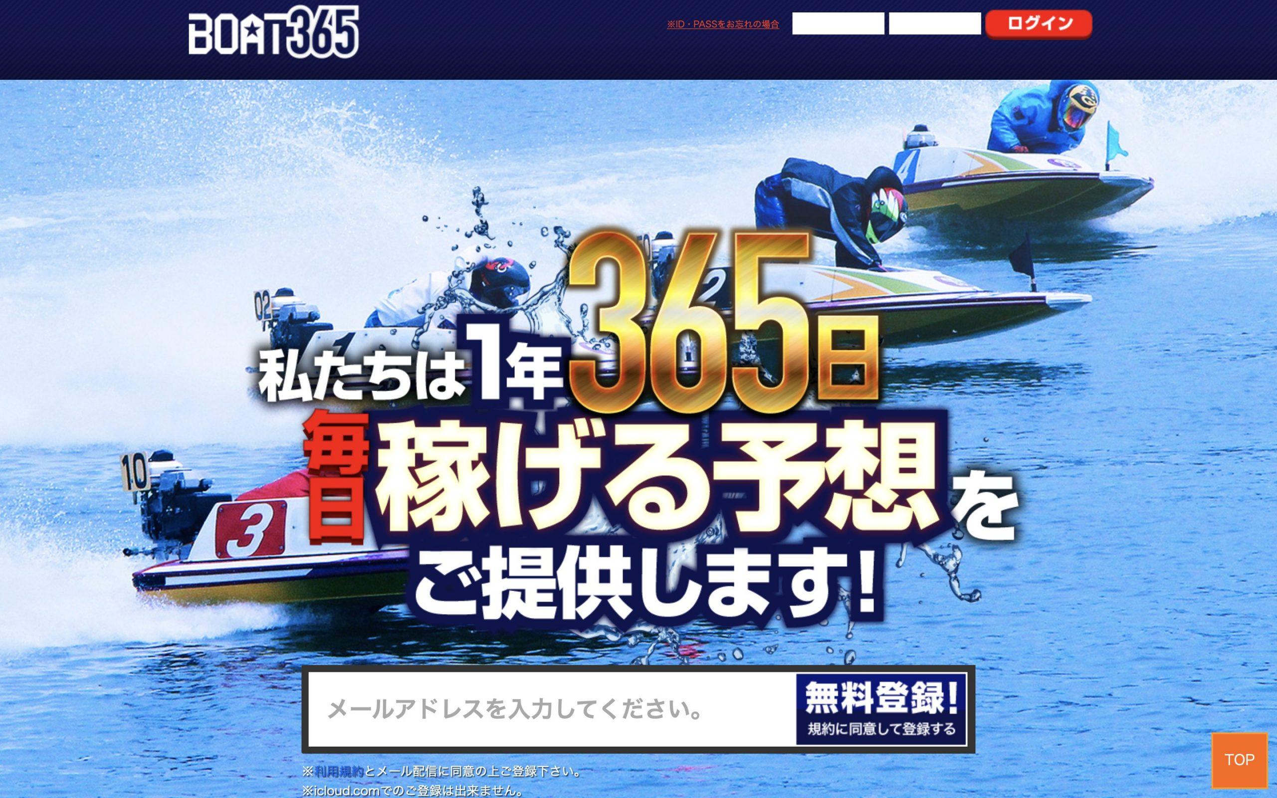 ボート365トップ