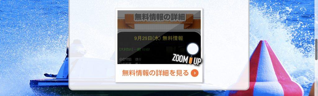 無料情報の詳細を見るボタン