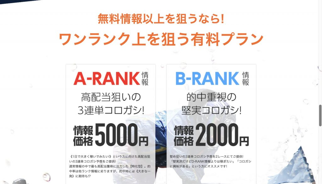 AランクとBランクの概要と詳細