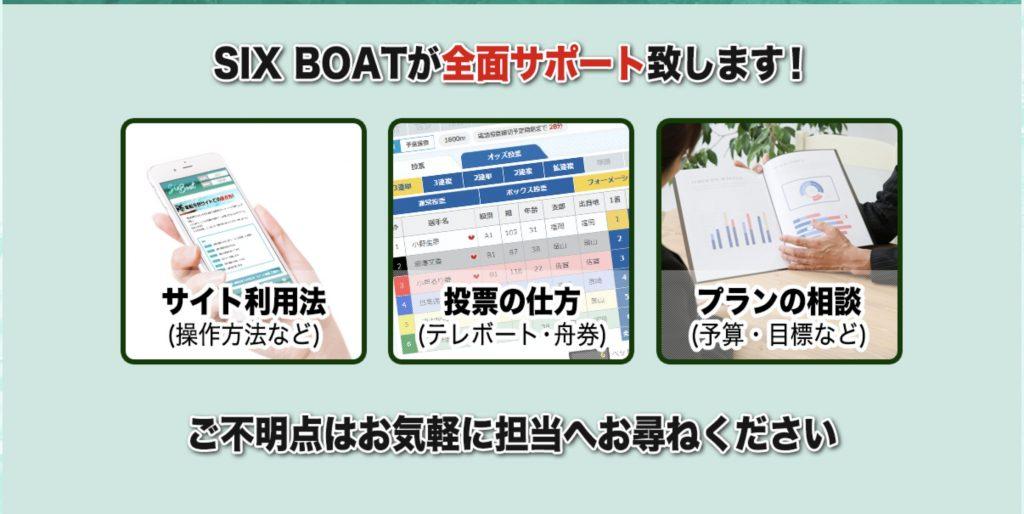 シックスボートの初心者へのサポート内容