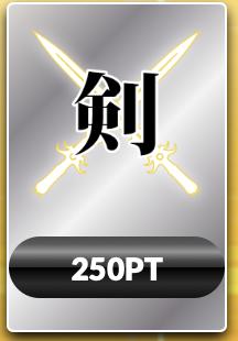皇帝のプラン:剣