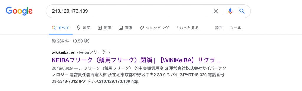 IPアドレス:210.129.173.139のGoogle検索