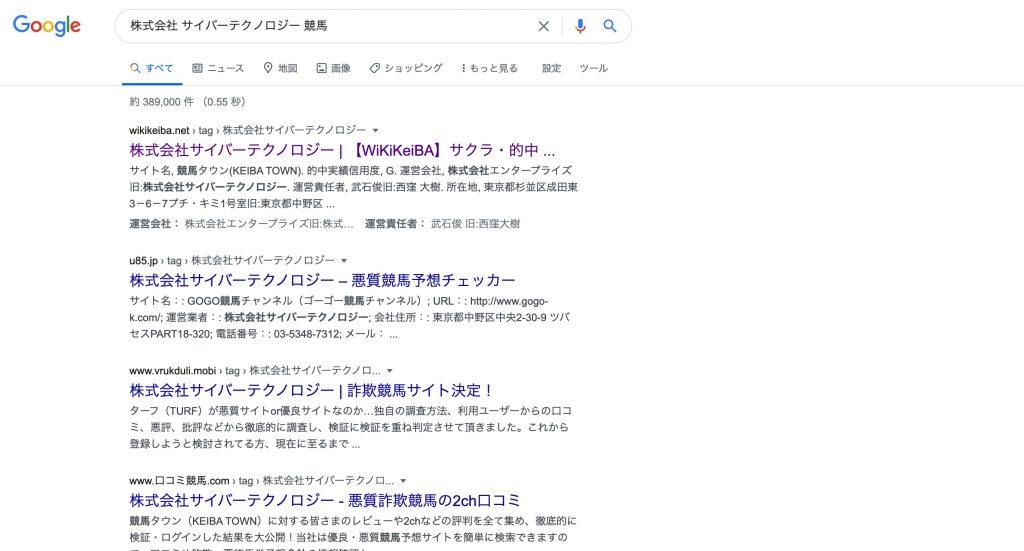 サイバーテクノロジーで検索