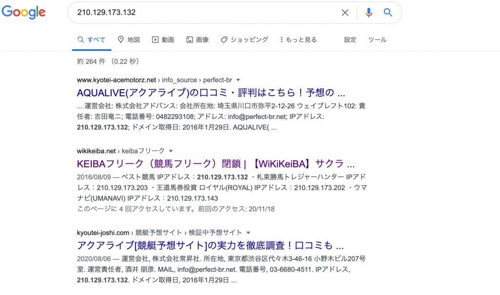 アクアライブのIPアドレス検索結果