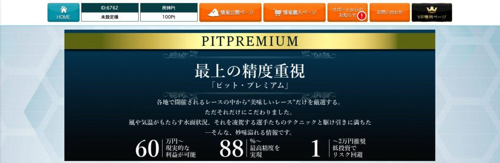 PITのマイページ1