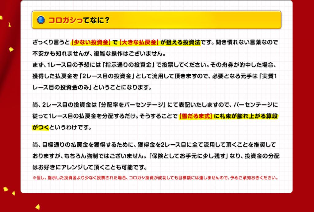 生安泰・富豪プランの内容3