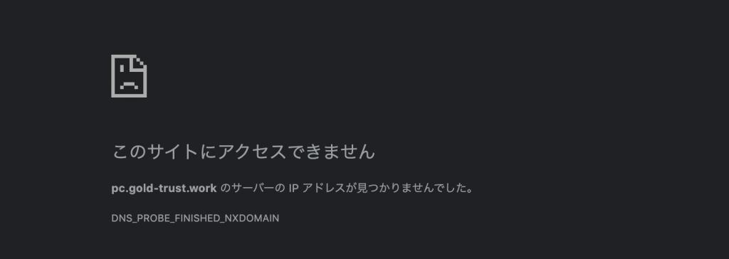 サイトにアクセスできません。