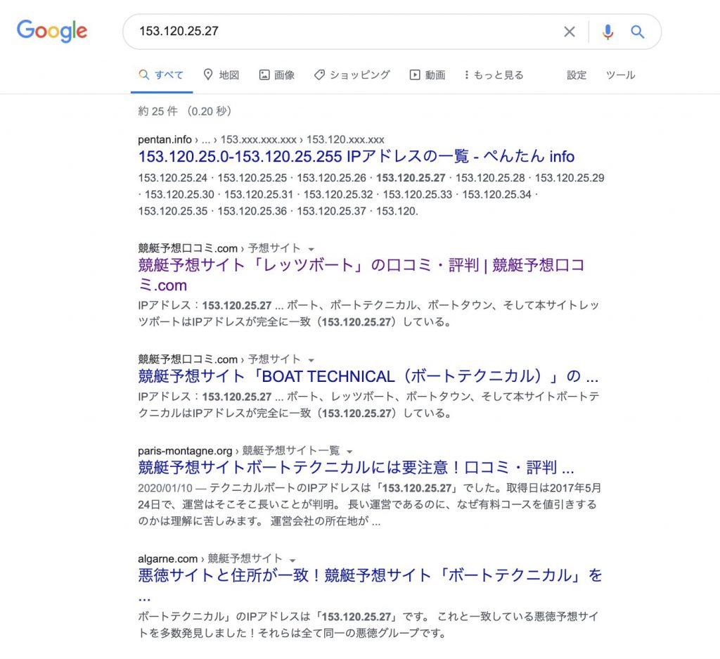 ボータウンのIPアドレスの検索結果