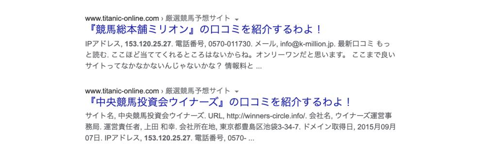 ボータウンのIPアドレスの検索結果2