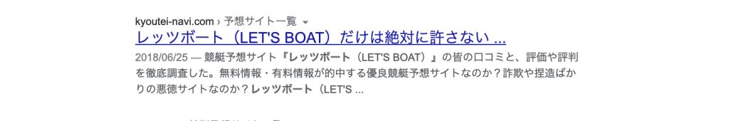 レッツボートの検索結果