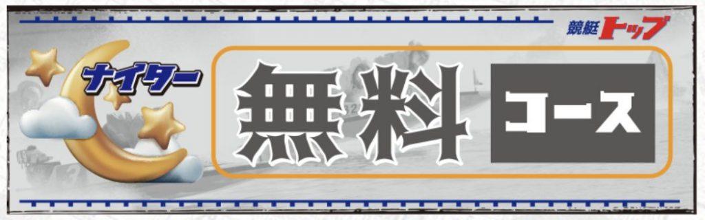 無料コース(ナイター)
