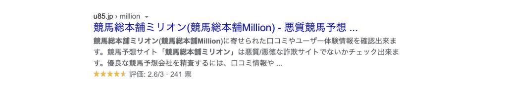競馬総本舗ミリオンの検索結果