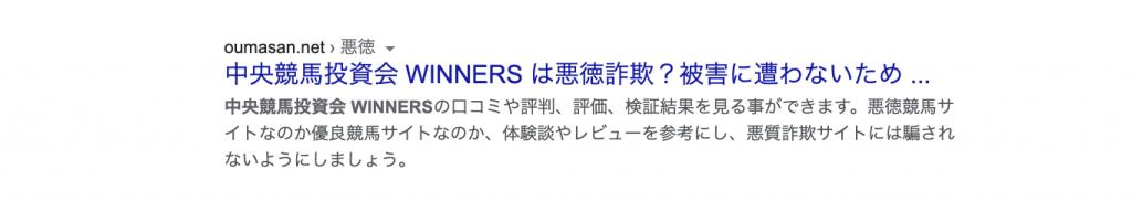 中央競馬投資界WINNERSの検索結果