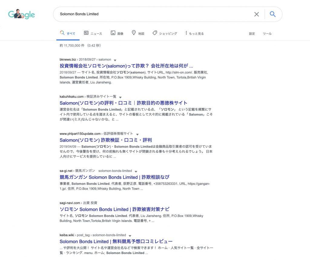 運営元の検索結果