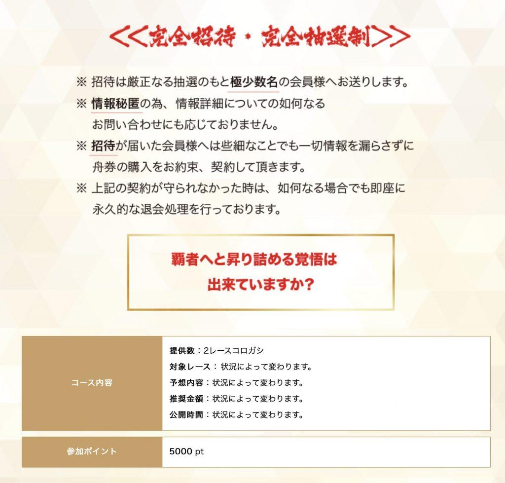 チャンピオンの詳細