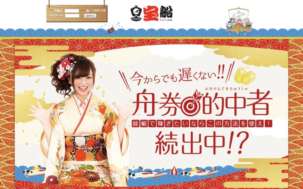 宝船の広告ページ1