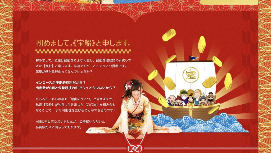 宝船の広告ページ2