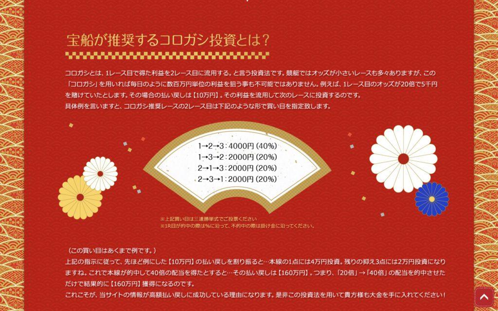 宝船の広告ページ5