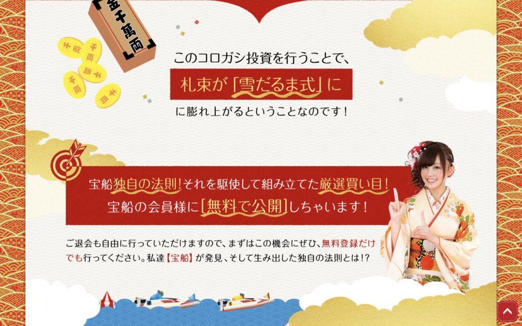 宝船の広告ページ6
