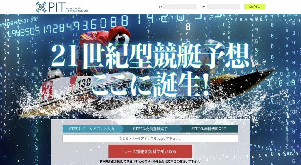 PITの広告ページ1