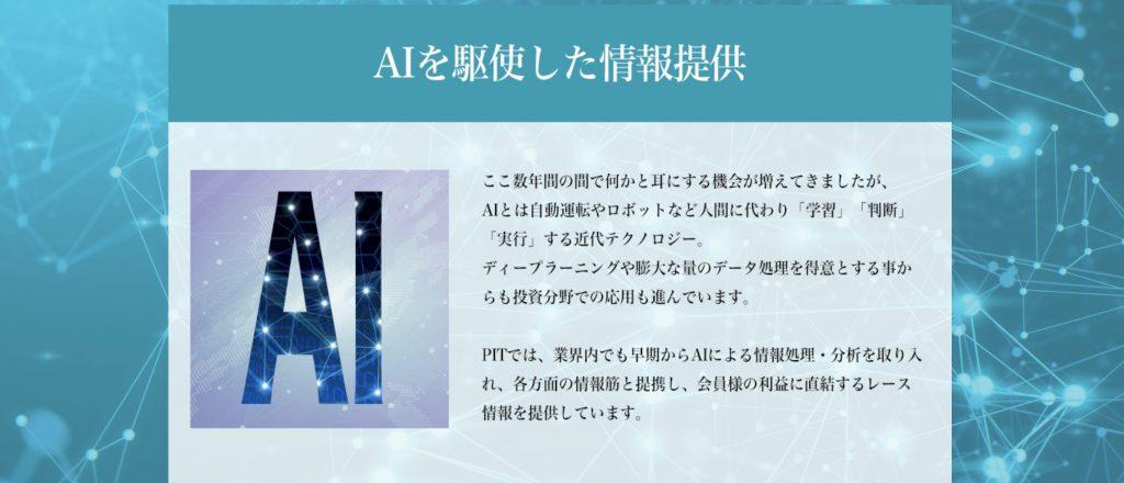 PITの広告ページ7