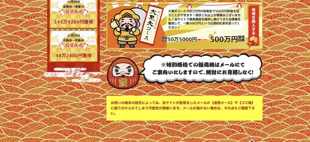 宝船の広告ページ3