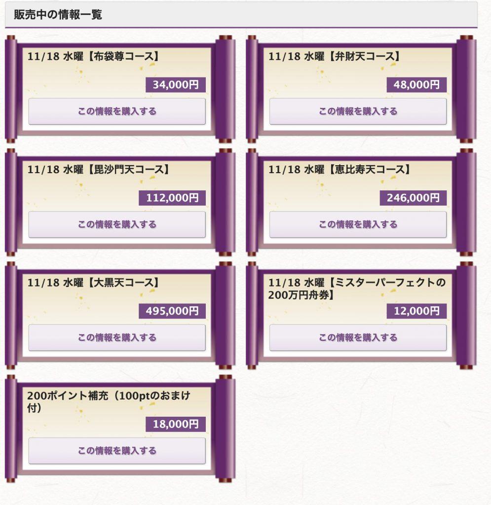 宝船(たからぶね)の情報購入ページ