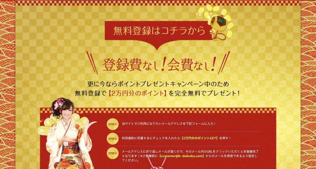 宝船の広告ページ7