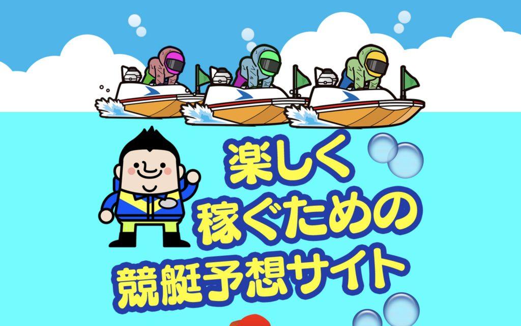 ボートタウンの広告ページ1