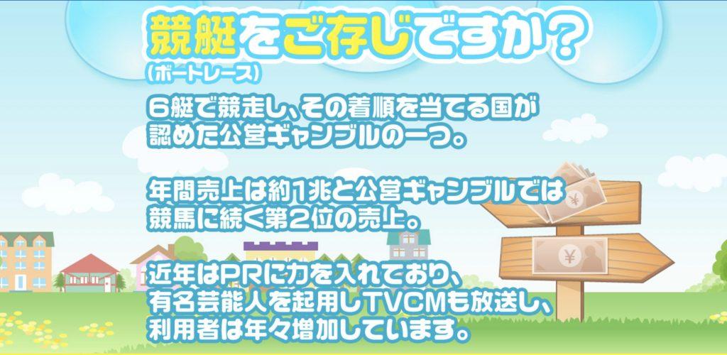 ボートタウンの広告ページ8