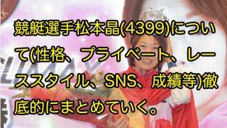 松本晶恵の検証記事のアイキャッチ画像