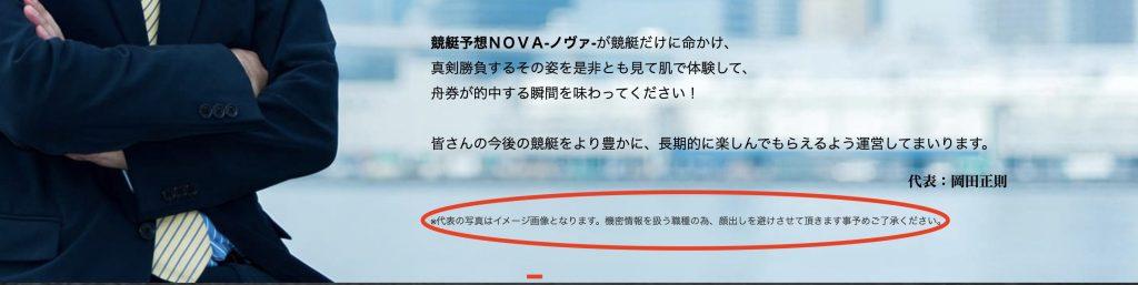 Nova5